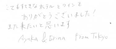 Livre d'or Olivier Leflaive japonnais 20154